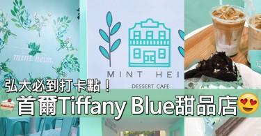 就連甜品都係Tiffany Blue!首爾弘大薄荷綠主題CAFE~小清新必到打卡點!