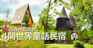 從童話書中的小木屋醒來!世界4間童話森林小屋民宿!趕快預訂吧!