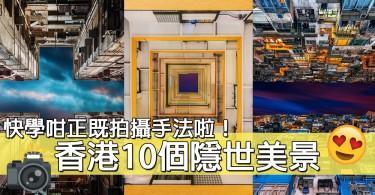 特別既拍攝技巧!香港10個隱世美景~原來鏡頭下既香港係可以咁吸引!