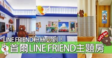 吊床上的Sally太可愛了~首爾推出LINE Friend酒店主題房,終於可以抱著大大的熊大睡覺了!