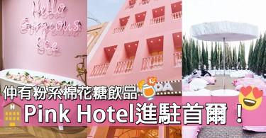 粉紅系少女準備尖叫!Stylenanda旗艦店Pink Hotel進駐首爾~影相打卡一流!