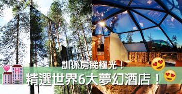 旅行就應該要搵好住宿~精選世界6大夢幻酒店!其實酒店本身已經係景點~