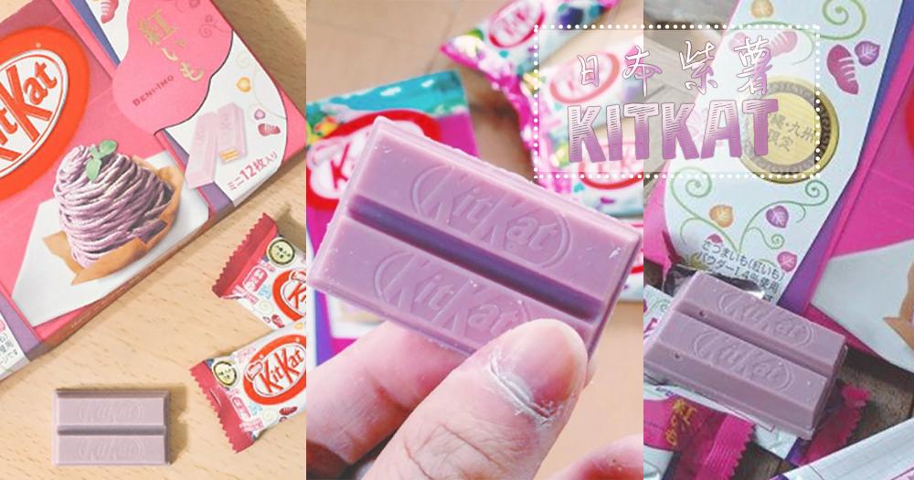 史上最好味!?沖繩限定迷利版紫薯味Kitkat!喺香港可以點樣搶購?!
