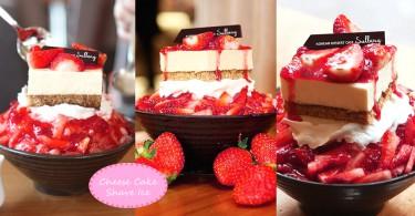 窮遊必食美點!韓國正宗層層疊芝士蛋糕冰沫!一次滿足你三個願望~