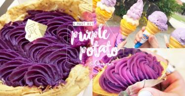 簡直是紫薯的天堂!日本人推薦必買的沖繩6大紫薯限定品~一定要全部帶回家!