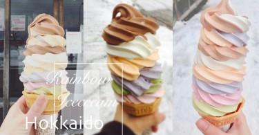 落雪也不怕!北海道超長八段雪糕!天寒地凍食雪糕會不會太刺激啊?