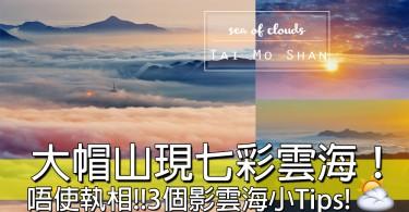 大帽山現七彩雲海!雲海攝影簡易教學及3個Tips!唔使執相都可以影到彩色!