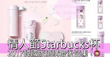 好粉呀!一年一度韓國情人節心心主題Starbucks杯!又真係幾抵買~