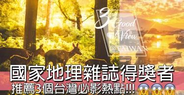 推廌3個台灣攝影好去處!香港攝影師眼中的台灣有多美?國家地理雜誌攝影比賽得獎者跟你慢慢細數!