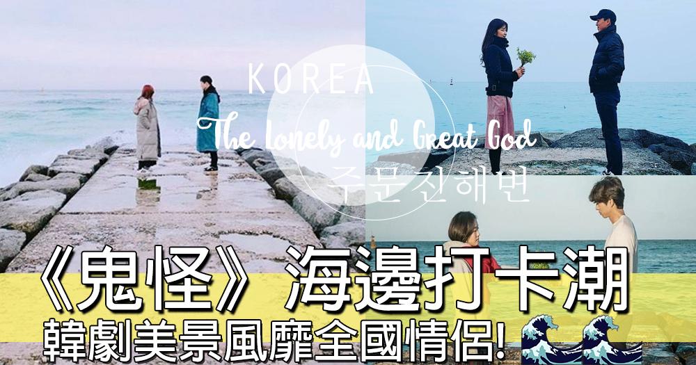 韓國人點過浪漫情人節?韓劇《鬼怪》拍攝場地大揭密!嘩~好想去呀!!!!!