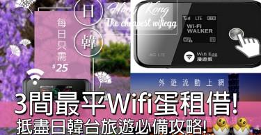 去旅行冇有怕!全港最平3間wifi蛋租借公司!環遊世界都上到網啦!