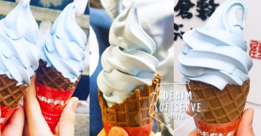 衝擊的夢幻口味!日本岡山縣倉敷市獨有「牛仔藍軟雪糕」~原來雪糕以外更令人驚喜的是…