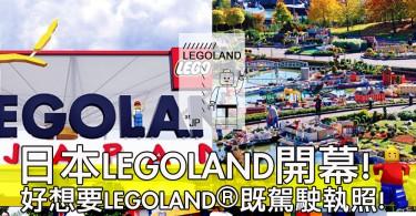召集所有LEGO迷~亞洲第二個LEGOLAND係名古屋開幕喇!特別推介ADVENTURE園區~