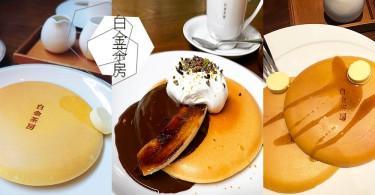 睇到個樣都好想食!日本極軟熟圓碌碌鬆餅,口感竟然好似雞蛋糕?