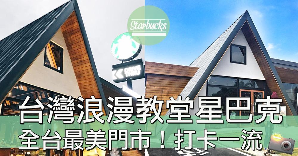 竟然唔係外國?台灣全新獨特設計Starbucks,教堂外型超夢幻~~