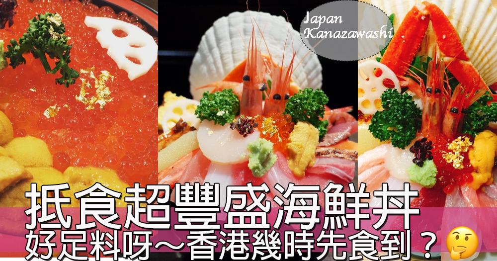 香港搵唔到!抵食超豐盛海鮮丼 ~好想即刻買機票去日本食呀!
