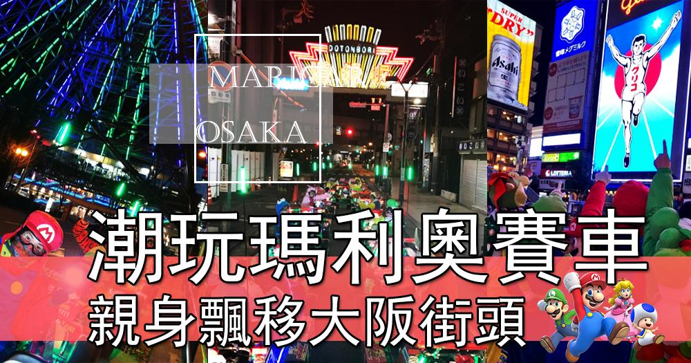 大阪必玩,真人版瑪利奧賽車MARICAR,化身孖寶兄弟,一齊飄移大阪街頭~~