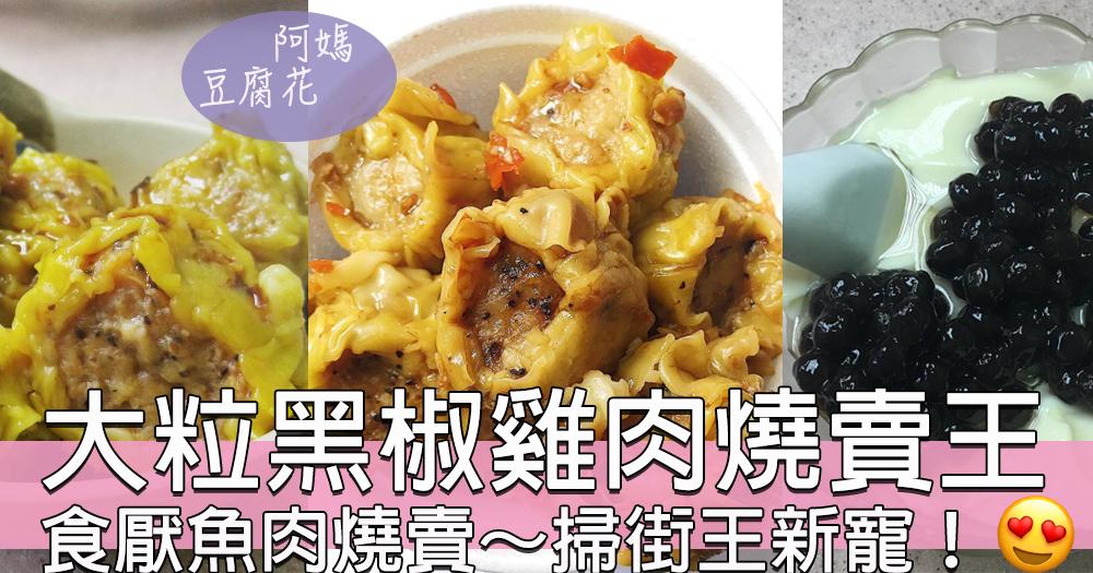 魚肉燒賣食到悶~大粒黑椒雞肉燒賣!掃街王你仲未食過?
