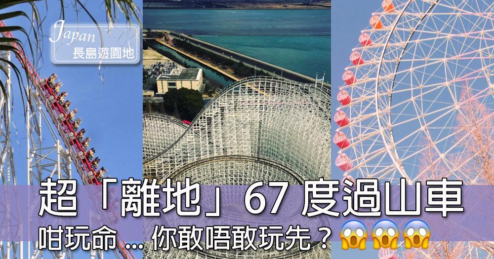 最鍾意刺激!日本長島超高超「離地」67度過山車~你敢唔敢叫埋朋友一齊去玩?