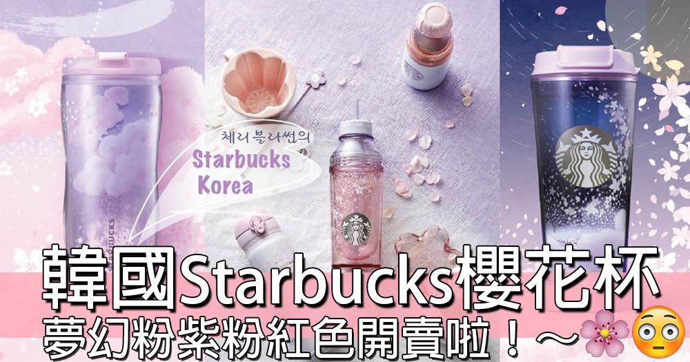 今次到韓國星巴克啦!21/3推出櫻花系列產品~ 用超夢幻既粉紫粉紅色!