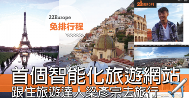 【小編試玩】全新歐洲旅遊平台,終於唔洗自己排行程啦!好感動~
