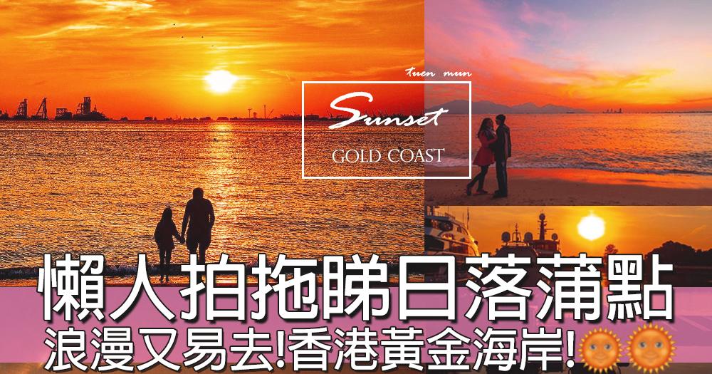 懶人拍拖好去處~屯門黃金海岸日落~去埋泳灘游水一流呀!