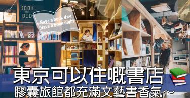 書店可以住人?東京池袋「可以住嘅書店」膠囊旅館,聞住書卷味訓覺~