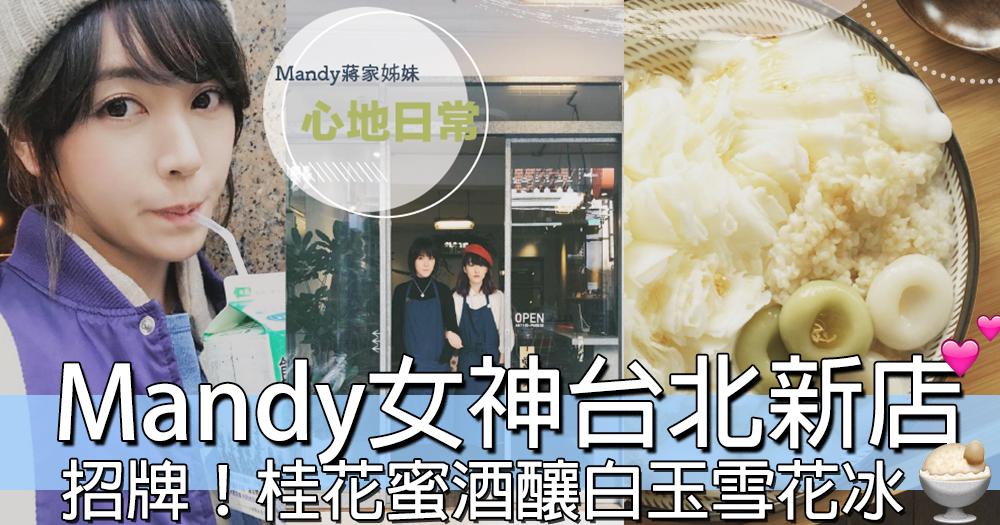 Mandy蔣雅文《心地日常》冰店,由花蓮開上台北新分店!運氣好仲可以同女神合照~~~