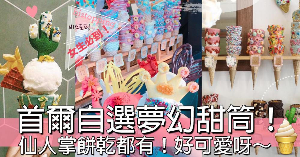 選擇困難症發作啦~首爾超浮誇甜筒造形,20種彩色餅乾殼任你選!