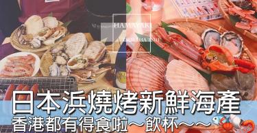 日本人氣浜燒旋風到香港,新鮮海鮮即燒即食~~最啱放工同朋友一邊食一邊嘆番杯~~