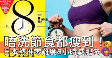 任食都可以減到肥!日本熱推極速瘦身「8小時減肥法」…一個星期減2kg不是夢!