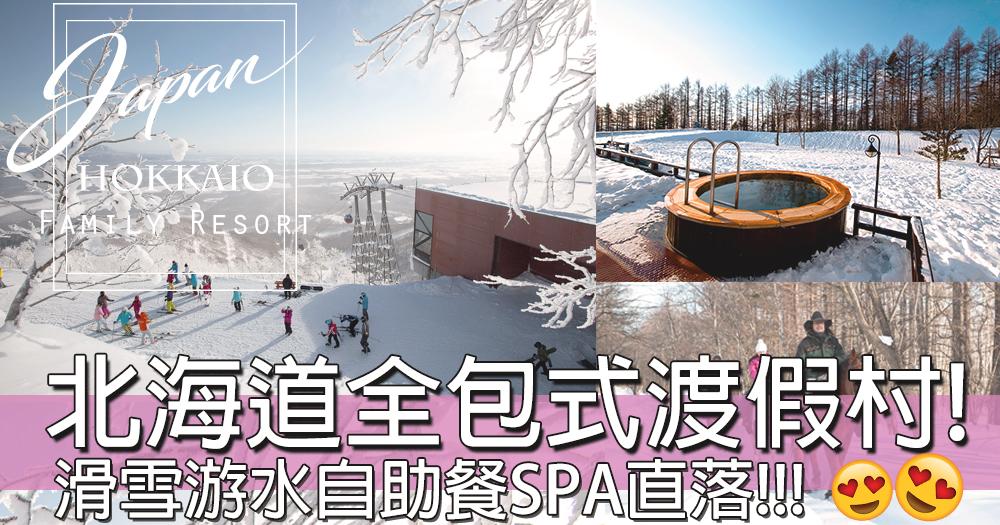 【小編實試】復活節遊日消暑好去處!北海道全包式渡假村!滑雪游水自助餐SPA直落!