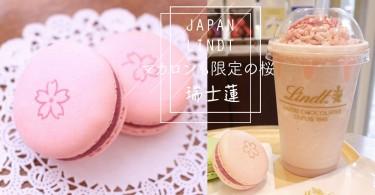 新手信呀!日本瑞士蓮新推櫻花味馬卡龍!仲有粉紅色白朱古力咖啡呀!