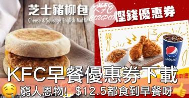 一日之計在於晨!KFC最新醒晨早餐優惠券,$12.5已經有個早餐食~~