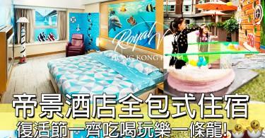 復活節一家人嘆世界!帝景酒店全包式住宿計劃!吃喝玩樂一條龍!