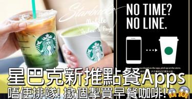 香港Starbucks終於出Apps!聽日起毋需排隊都點到餐!超簡單幾個steps乜都買到啦!