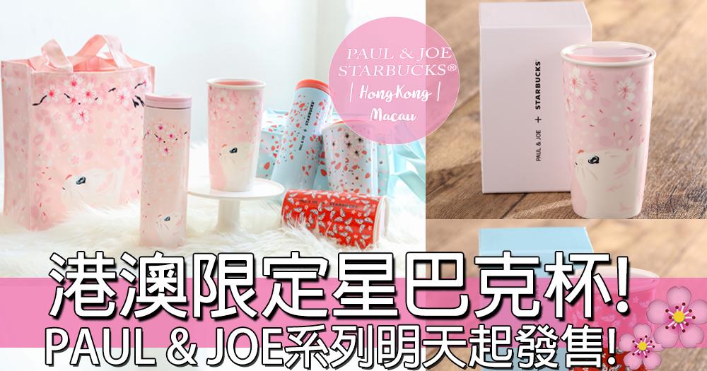 港澳限定!StarbucksXPAUL & JOE 春日夢幻系列暖杯!粉紅色貓仔好Sweet好打耳啊!