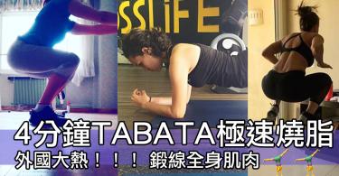 每日只要花4分鐘就可以燒脂增肌減肥,一齊做TABATA間歇運動啦~~One More Two More