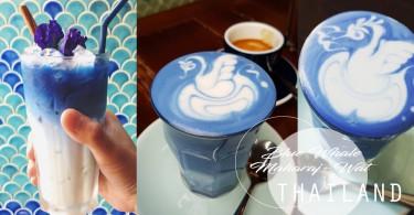 泰國好多好嘢食!曼谷海藍色天鵝拉花咖啡!絕對是超乎想像的夢幻藝術品耶!