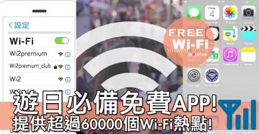 日本旅行必備!免費APP提供超過60000個Wi-Fi熱點免費上網~以後唔使周圍搵Wi-Fi啦!