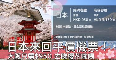 咁平唔係唔去嘛?香港航空最新特價機票,去大阪只需$950包行李呀!!