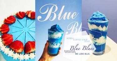飲完好似飛咗上天~大邱超人氣咖啡店鎮店之寶藍天白雲沙冰!連士多啤梨蛋糕都藍色㗎~