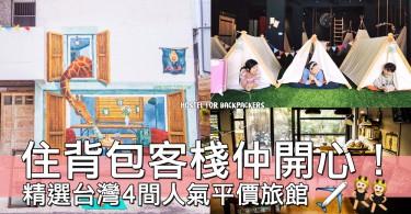 窮遊台灣不是夢!精選台灣4間有特式又便宜背包客棧~只要$100多就能住一晚!?
