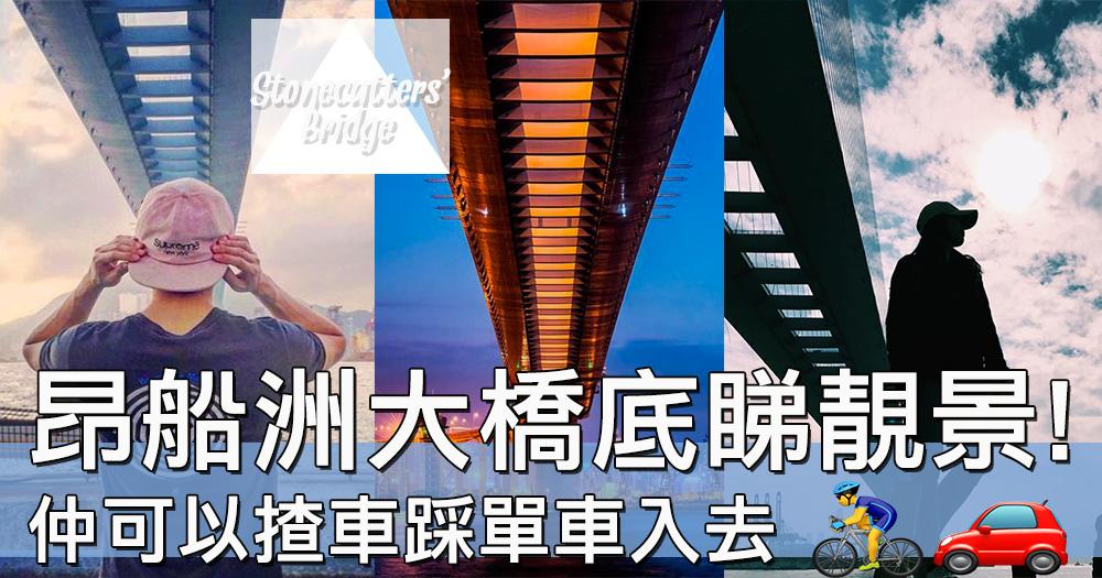 踩單車、遊車河都得!教你踩入昂船洲大橋,橋底充滿好風光!