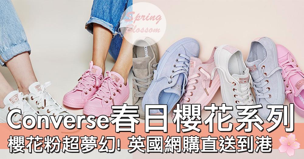 鞋都要櫻花色!Converse推出最新春日櫻花系列,仲可以直寄香港~~