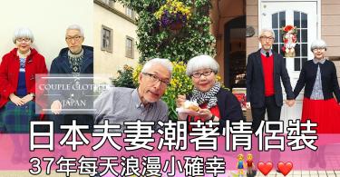 60歲日本夫妻潮著情侶裝~37年孖公仔浪漫每天,後生仔學野啦~~