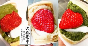 脆皮版的日式大福!日本福岡限定「鬼瓦最中」~真想大口大口地把全部口味也食了!