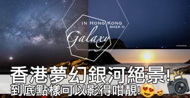 原來香港夜空星星咁多!捕捉超夢幻超現實石澳銀河~撞到天氣好既日子更加Perfect!