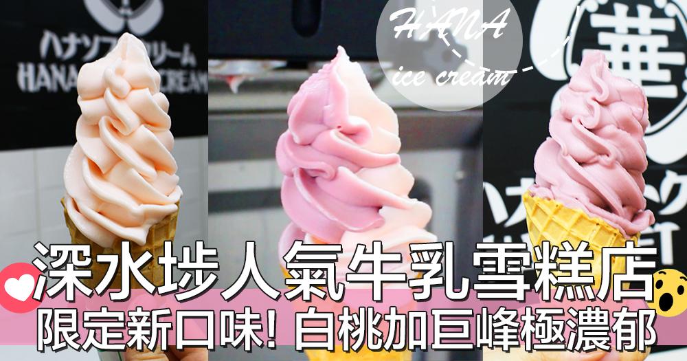 【小編試食】新口味呀~~深水埗人氣雪糕店推出全新白桃同巨峰味,好似飲緊果汁咁濃郁!