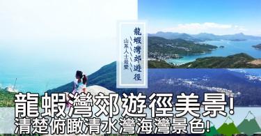 山系人士看過來~遊走龍蝦灣郊遊徑俯瞰香港美麗海灣!大嶺峒山頂既景色更加perfect~